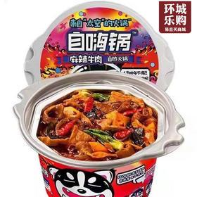 麻辣牛肉自热火锅-830398