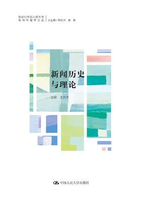 新闻历史与理论(新世纪中国人民大学新闻传播学文丛)