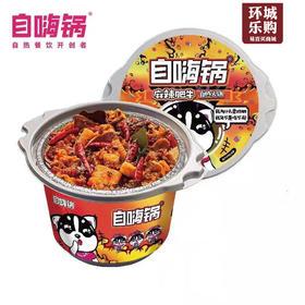 麻辣肥牛自热火锅-830404
