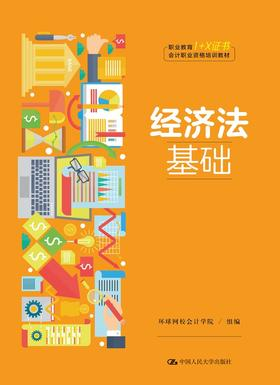 经济法基础(职业教育)