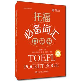 托福必备词汇口袋书