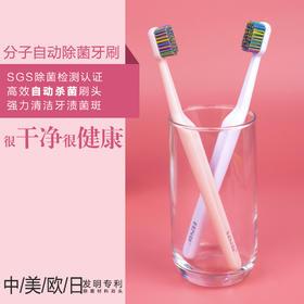 【送锄菌杯一个】 HNB分子自动锄菌牙刷宽头成人儿童家用手动清洁软毛锄菌牙刷