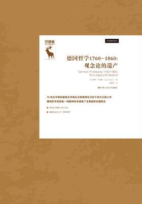 德国哲学1760-1860:观念论的遗产(德国古典哲学研究译丛)