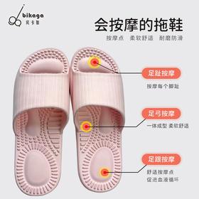 【  防臭の拖鞋、足底按摩拖鞋】宾卡加 BIKAGA EVA防臭防滑拖鞋  按摩减压气垫拖鞋