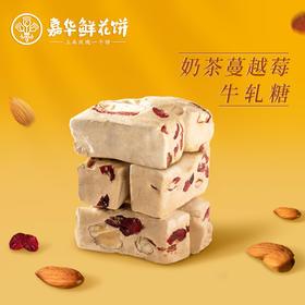 嘉华鲜花饼 奶茶蔓越莓牛轧糖  100g
