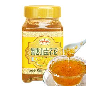 云峰果酱 糖桂花 烘焙原料制作蜜汁莲藕瓶装300g-866655
