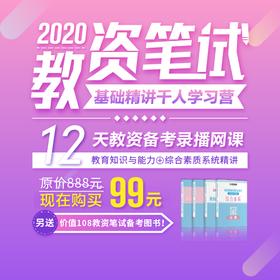 2020教资笔试基础精讲千人学习营(中小学)