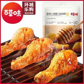百草味香烤小鸡腿(鸡翅根)-687005