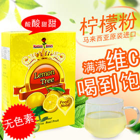 马来西亚原装进口柠檬粉 无色素无勾兑真材实料