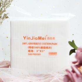茵茄美纹绣卸妆棉500P(规格3*3)特级100%脱脂棉片