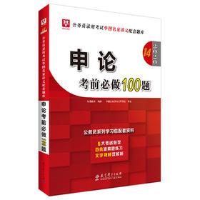 2020(第14版)--公务员录用考试华图名家讲义配套题库--申论考前必做100题