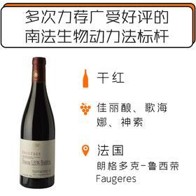 2015年莱巴古堡干红葡萄酒 Domaine Leon Barral Faugères 2015