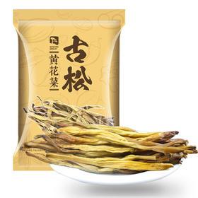 古松 山珍干货 忘忧草 金针菜黄花菜100g 煲汤食材-874204