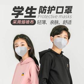 【德邦包邮】50只装 5个/包 学生防护口罩 三层 熔喷布 儿童口罩 | 严选拼拼 X 玉茄子