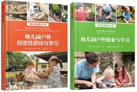 万千教育·亲近自然系列图书套装2册