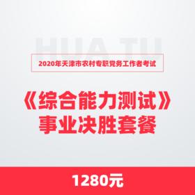 2020年天津市农村专职党务工作者考试《综合能力测试》事业决胜套餐
