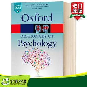 牛津心理学词典 英文原版字典 A Dictionary of Psychology 英文版原版书籍 进口英语工具书