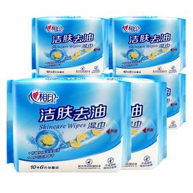 心相印 湿巾消毒家庭装抽取式湿纸巾14包亲肤去油湿巾纸XCB010-14