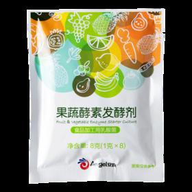 安琪果蔬酵素纳豆发酵剂家用做果蔬酵素益生菌种纳豆制品发酵菌粉 果蔬酵素发酵剂8g-866812