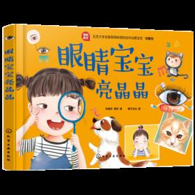 正版 眼睛宝宝亮晶晶 健康绘本近视眼预防书让宝宝学会保护视力科学用眼儿童青少年近视防Z治视力矫正眼镜健康科普图书