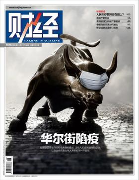 《财经》2020年第6期  封面文章--华尔街陷疫