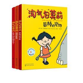 【秒杀】淘气包莫莉中英文双语故事绘本(套装3册)赠英文朗读单词卡片