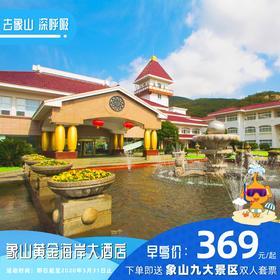 [酒店特惠】象山黄金海岸大酒店
