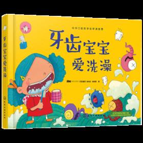 正版 牙齿宝宝爱洗澡 绘本儿童书 保护牙齿认识身体绘本 宝宝启蒙故事书 3-6周岁儿童刷牙绘本教程 幼儿园大中小班读物图书籍