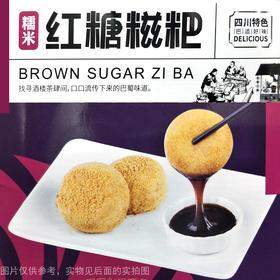 巴肆三国重庆成都特产红糖糍粑 纯糯米手工380g