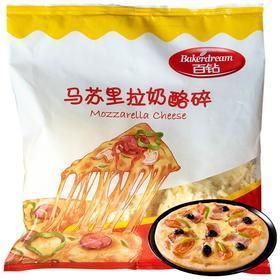 百钻马苏里拉芝士奶酪碎 家用做披萨焗饭拉丝奶酪奶油芝士烘焙原料 马苏里拉芝士碎450g-866804