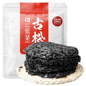 古松 海产特产水产干货 拉链封口无调料包 干坛紫菜45g 凉拌速食煲汤食材-873902