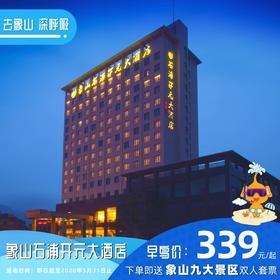 【酒店特惠】象山石浦开元大酒店