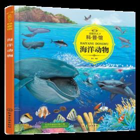 正版 童眼识天下科普馆 海洋动物 科学启蒙 孩子贴心科学老师 简明生动的文字 揭秘海洋世界知识 海底世界儿童书少儿科普