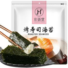 京荟堂 烤寿司海苔36g 南北海产干货 寿司紫菜包饭日本料理三文鱼寿司原料-873909