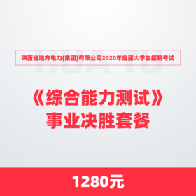 陕西省地方电力(集团)有限公司2020年应届大学生招聘考试《综合能力测试》事业决胜套餐
