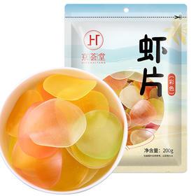 京荟堂 虾片200g 休闲零食 油炸虾片 海鲜海产干货 龙虾片-873908