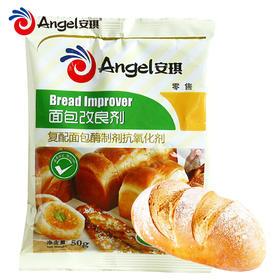 安琪面包改良剂酵母伴侣烘焙新手做面包材料 A800综合型50g-866805
