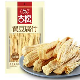 古松 干货手工制作豆制品 火锅凉拌豆皮腐皮 腐竹250g-874501