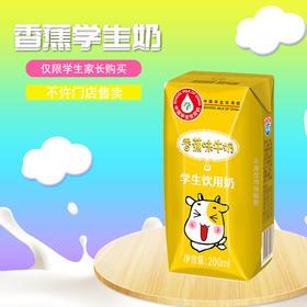 【外埠】香蕉学生奶200ml*24盒/箱,生产日期1月份,保质期6个月