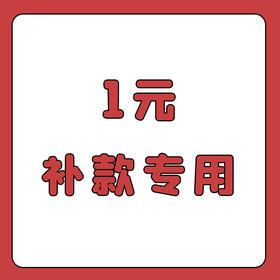 【1元】补款专用