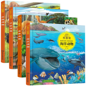 正版 童眼识天下科普馆海洋动物+森林动物+草原动物+农场动物 全4册 儿童科普书籍 趣味科普书籍 动物认知科学启蒙 童书儿童百科