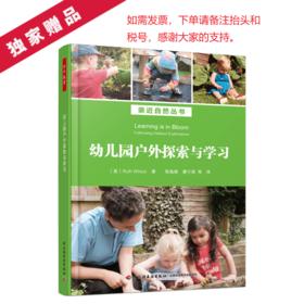 万千教育·幼儿园户外探索与学习(亲近自然丛书)