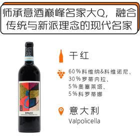 """2016年彩虹·Zýmē酒庄庄主精选里帕索干红葡萄酒  Valpolicella DOP Superiore Ripasso """"Celeste"""" 2016"""