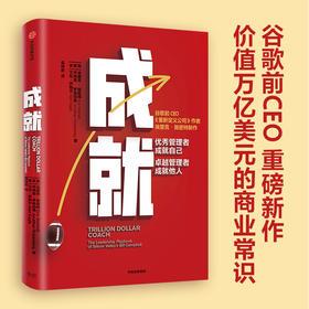 【虎嗅专享】成就 埃里克施密特 著 重新定义公司作者新作 商业管理 团队建设 管理哲学 预售 3月下旬发货 中信出版社图书 正版书籍