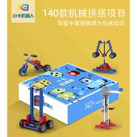 【新品】小卡机械师,140+拼搭造型