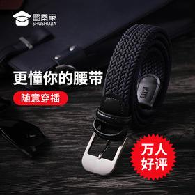 【蜀黍编织腰带(不带徽)】耐用的编织腰带 高强度尼龙编织带 经久不坏