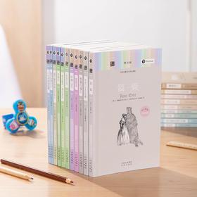 《朗文经典必读(英汉对照)》(20本)| 双语阅读世界经典,培养英语语感