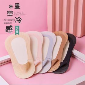 【源于日本工艺】ZOE JENKO隐形袜 3D立体剪裁 贴合人体脚型 超薄隐形 防滑不掉跟 亲肤柔软 透气吸湿