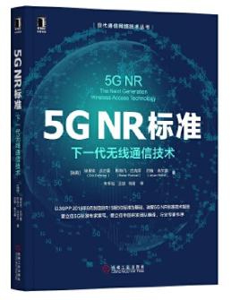 *5G NR标准