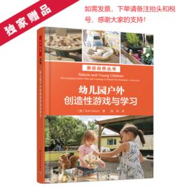 万千教育·幼儿园户外创造性游戏与学习(亲近自然丛书)